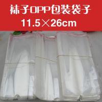 袜子包装袋自封袋 透明塑料袋子 OPP袋塑料袋 袜子独立外包装袋