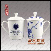 创意礼品茶杯 骨瓷茶杯 纪念茶杯