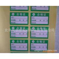 不干胶标签,北京印刷厂