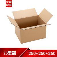 三层Z3特硬快递纸箱 250*250*250淘宝邮政纸箱纸盒 搬家纸箱批发