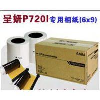 呈妍P720L相馆专属彩扩机 6×9卷筒相片纸 热升华打印相片纸9寸