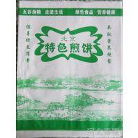 煎饼袋防油牛皮纸煎饼纸袋子