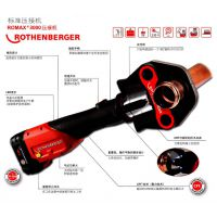 德国ROTHENBERGER罗森博格管道工具 标准电动压接机3000组套 13840118322 马