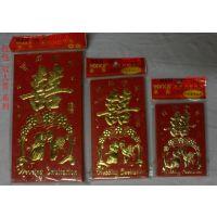 办公文具批发高档厚纸浮雕烫金红包、30K、永吉红包、贺字、喜字