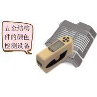 小部件五金电镀金属氧化色差检测仪器NRNH系列