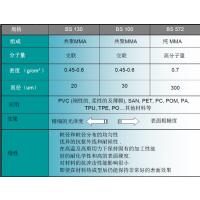 法国阿科玛/热塑性塑料用亚克力微珠消光助剂BS-572