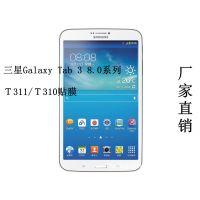 现货三星平板T311/T310高清保护膜Galaxy Tab 3 8.0 平板电脑贴膜