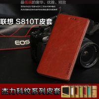 厂家直销联想S810T手机保护套 批发品牌翻盖支架手机皮套