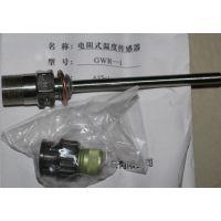 GWR-1电阻式温度传感器原装正品现货