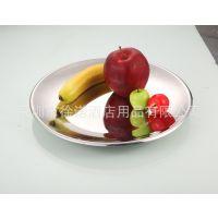 外贸批发圆形不锈钢果盘 酒店酒楼餐桌用品 水果盘