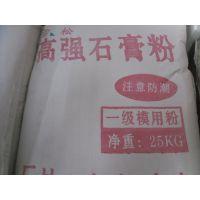 义乌佳华饰品机械批发烧焊模具专用高强白石膏粉  工艺模具专用