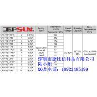供应大毅正品小型贴片保险丝CF06V3T1R0