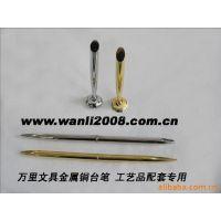 供应金属台笔,广告台笔,圆珠笔,礼品台笔,铜台笔