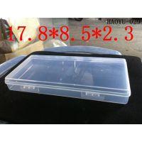 精美塑料收纳盒 pp盒 包装盒 食品包装盒 盒子 零件盒 工具盒