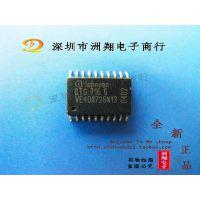 优势:BTS716 BTS716G SOP-20 电源开关IC 原装正品 供样配套