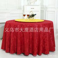 厂家特供 精品酒店/餐厅/家用 海星花提花圆桌布 尺寸可定制