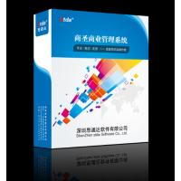 思通达软件商圣商业管理系统