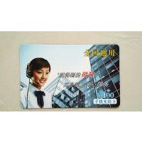 vip促销卡回拨卡话费充值卡网络电话卡跑江湖话费卡批发促销卡