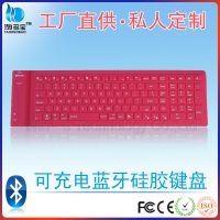 深圳电脑配件工厂专业生产防水静音充电无线硅胶蓝牙键盘 超薄