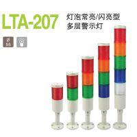 供应【LTA-207灯泡常亮/闪亮警示灯】LTA-207三色多层警示灯厂家直销