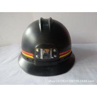 供应 安全帽 矿工、工地用安全帽 优质头部防护 安力邵星