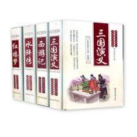 三国演义红楼梦水浒传西游记中国四大名著青少年精装版正版全4册
