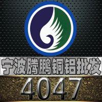 供应浙江宁波批发 4047铝板 4047铝棒 4047铝卷 规格齐全 可定尺切割