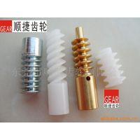 供应小模数塑胶蜗杆 金属蜗杆
