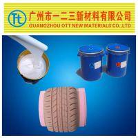 广州供应模具制作硅胶硅橡胶 液体硅胶矽胶 矽利康