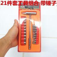 10元专批 21pc维修工具组合套装 T形螺丝刀 可换t型套筒扳手批发