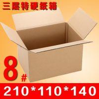 8号3层特硬邮政纸箱 快递包装纸盒 包装材料 淘宝发货纸箱