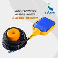 saipwell水泵电缆式浮球开关 液位控制器 液位继电器EM15-2 2米