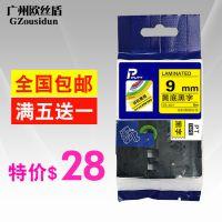 兄弟标签机色带TZE-221国产标签打印纸TZS-221