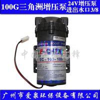 100G三角洲增压泵净水器净水机RO增压泵EC-103-100G纯水机增压泵
