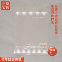 【长延包装】透明塑料薄膜袋、透明塑料袋、透明手提袋