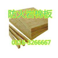 供应岩棉板多少钱一平方?岩棉板价格