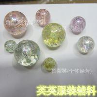 亚克力透明珠子 碎石珠 裂纹珠子 炫彩透明内裂纹珠子 手工串珠