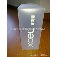 供应透明包装PP盒,塑料盒,透明折盒,PP折盒 推广