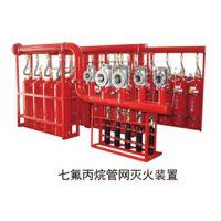 供应管网七氟丙烷气体灭火系统