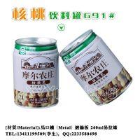 供应240毫升 核桃花生露   蛋白饮料罐  铁易拉罐  广东饮料罐厂家