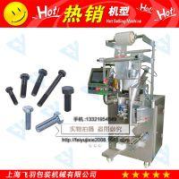 专业生产上海螺栓包装机 螺母包装机 塑料五金包装机【厂家推荐】