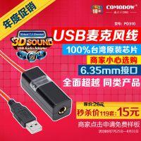 """特价高品质专业级usb咪,USB麦克风1/4""""TS female插口带屏蔽音频线"""