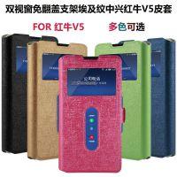 厂家批发 中兴红牛V5手机皮套 埃及纹翻盖套 U9180保护套 外壳