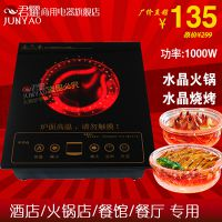 供应君耀210方形光波烤肉加盟店排行榜 嵌入触控式