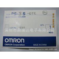 【正品保障】供应全新原装欧姆龙电极保持器PS-3S