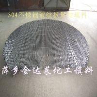 油水分离波纹板聚结填料 不锈钢孔板波纹填料 萍乡金达莱化工
