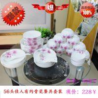 佳人有约56头高档骨瓷餐具套装 陶瓷碗盘餐具套装 微波炉可用