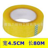 大促销厂家直销封箱透明胶带4.5CM*80M量大从优