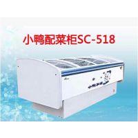 供应小鸭冷柜SC-518配菜柜鲜肉柜海鲜展示柜518L卧式冷藏柜 鲜肉保鲜柜 冷藏柜