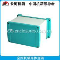 厂家直供铝壳、铝合金机箱、铝合金壳体、铝防水壳体
